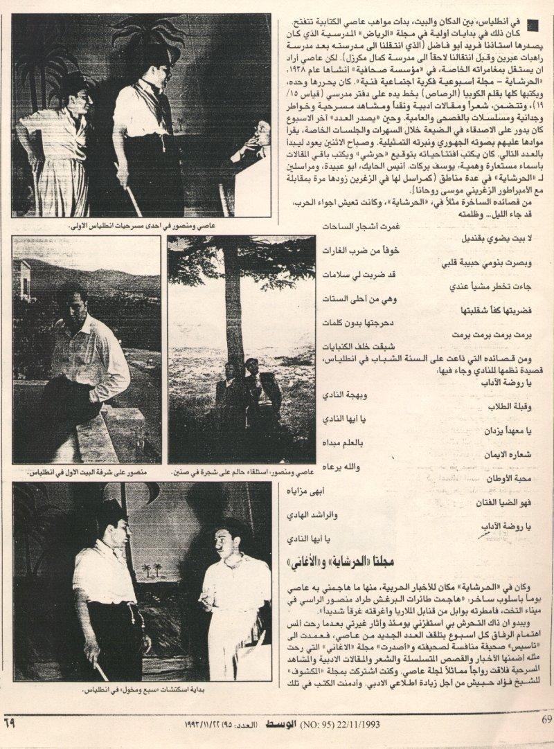 Fairouz Songs in articles