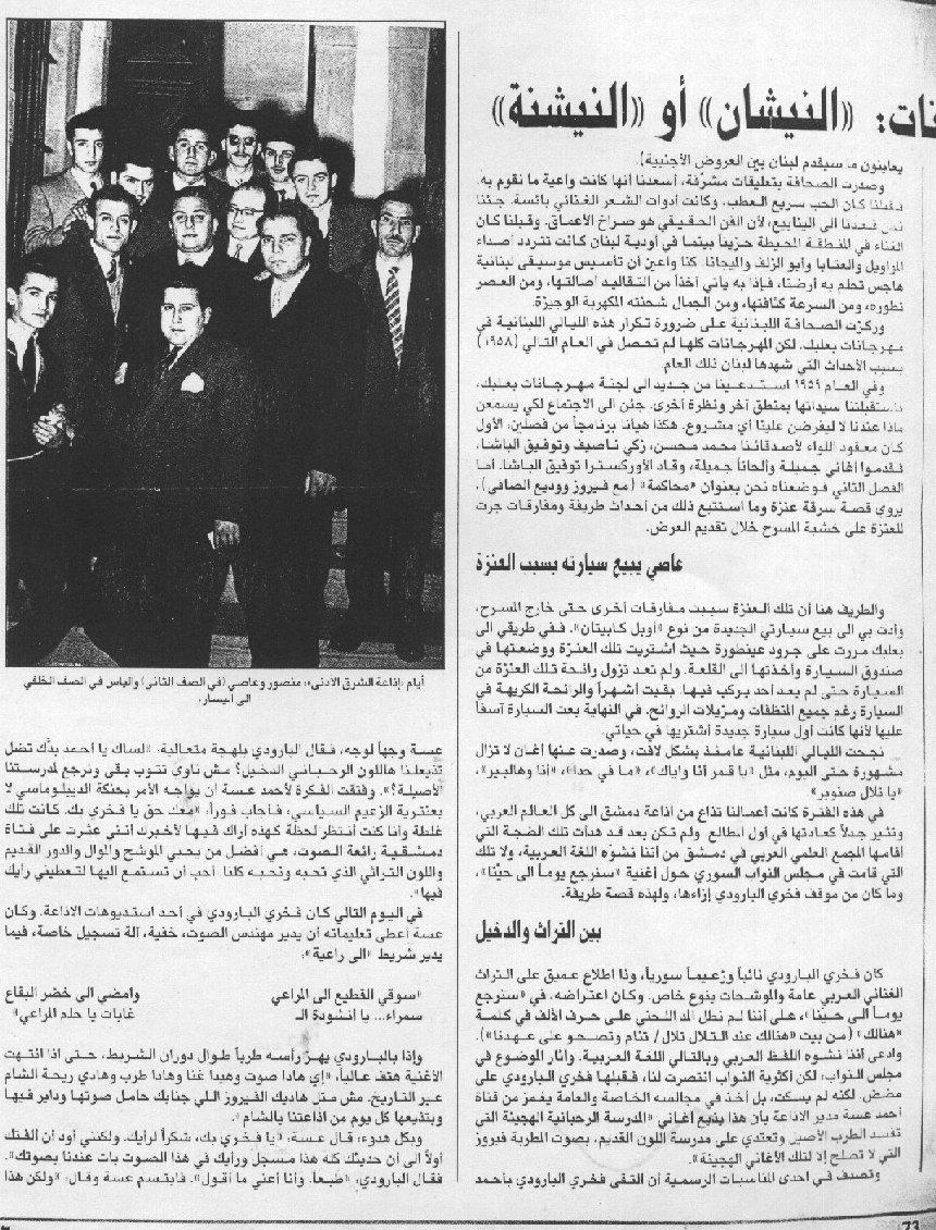 Fairouz Songs pertaining to articles