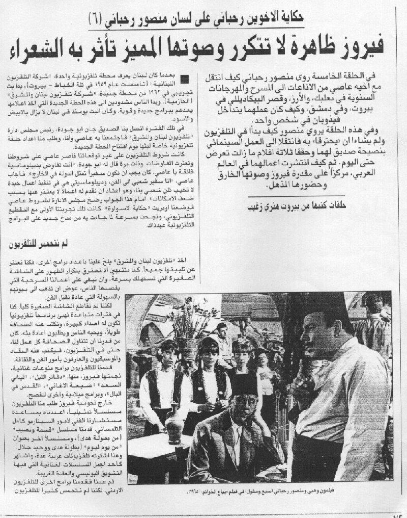 Fairouz Songs with regard to articles
